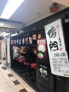 2017.0411鴨門_1577