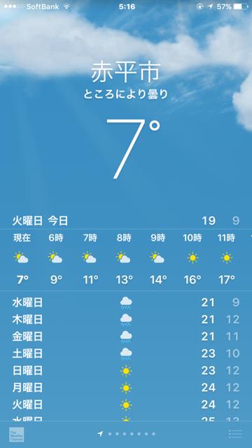 2017.0613今日の気温IMG_2369