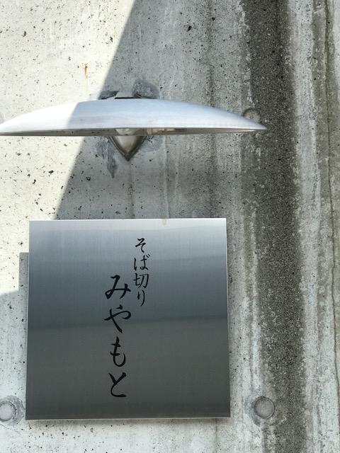 2017.0617みやもとIMG_2408