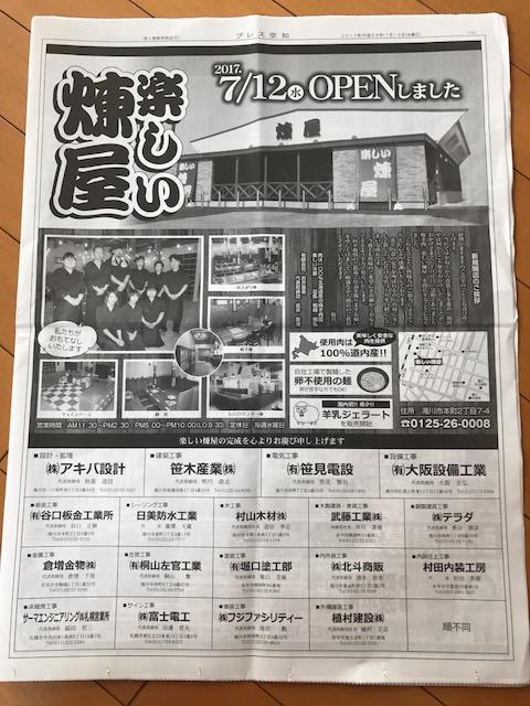 2017.0719プレス空知広告IMG_3031
