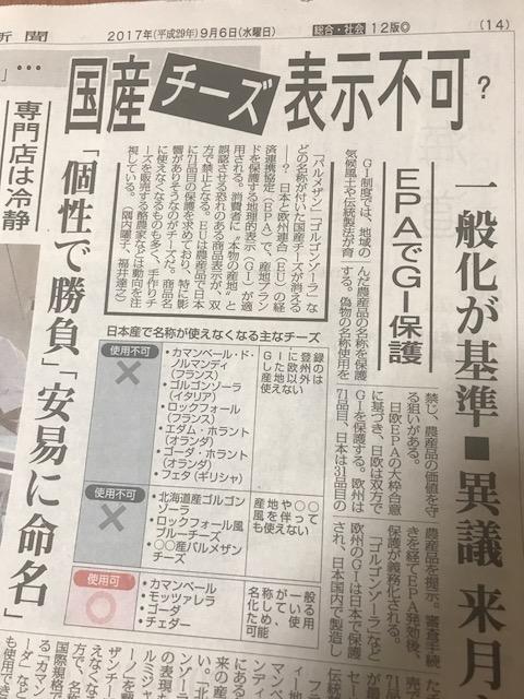 2017.0906今日の農業新聞2IMG_3614