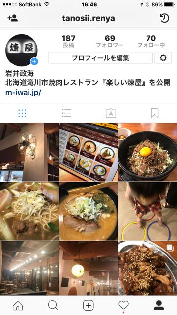 2017.0925いんす田グラムIMG_3890