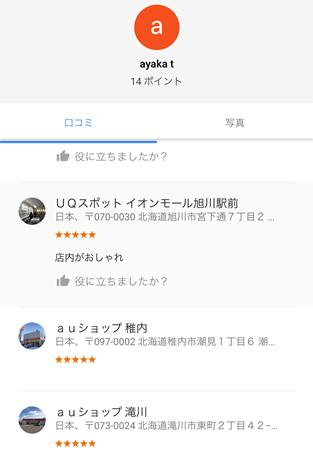 2017.0819口コミ2-2IMG_3369