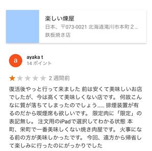 2017.0819口コミ1IMG_3368