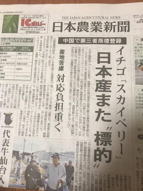 2017.0906今日の農業新聞1IMG_3613