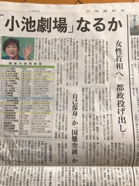 2017.0928寒い話2IMG_3935
