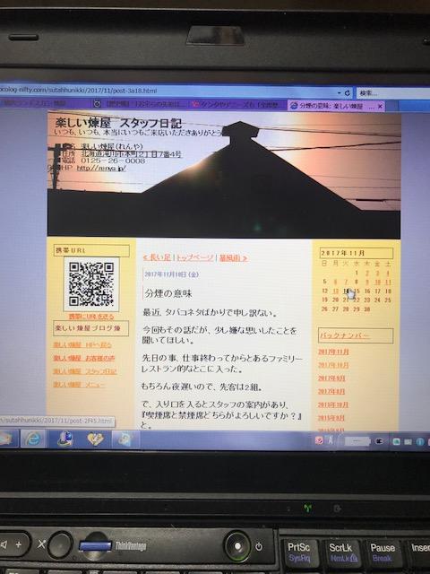 2017.1115煉屋店長日記IMG_5199