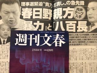 2018.0205週刊文春IMG_6035