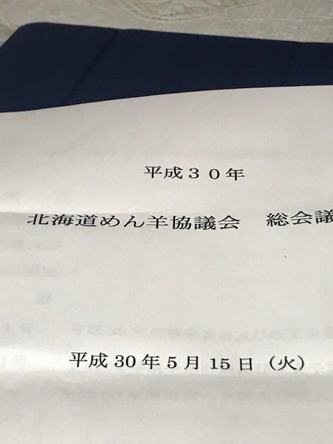 2018.0515めん羊協議会IMG_6604