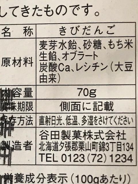 2018.1011きびだんご2MG_8682